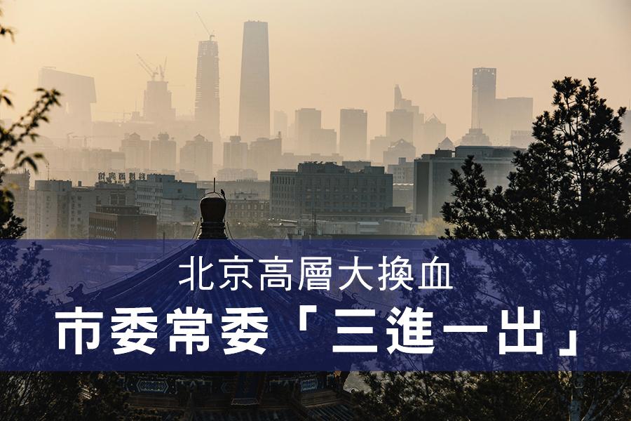 北京高層大換血 市委常委「三進一出」