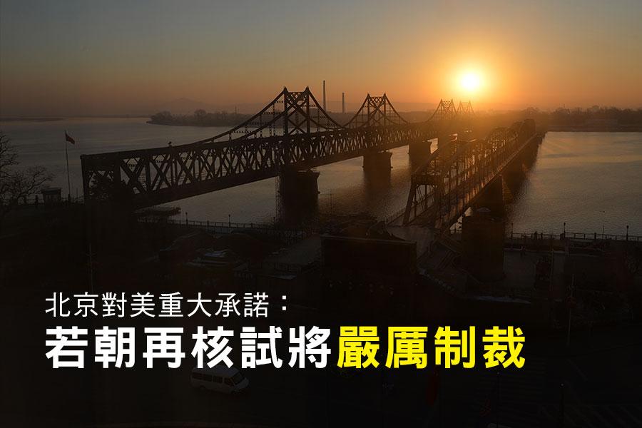 日前美國國務卿蒂勒森表示,北京向美方承諾,如果北韓再進行任何核試驗,將對其實行嚴厲的制裁。中共官媒稱,目前北韓已與中方的戰略利益背道而馳。(MARK RALSTON/AFP/Getty Images)