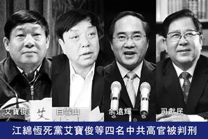 江綿恆死黨艾寶俊等四名中共高官被判刑