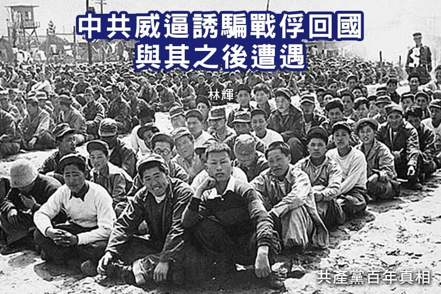 林輝:中共威逼誘騙戰俘回國與其之後遭遇