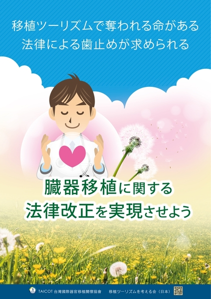 呼籲醫師連署敦促日本政府修法杜絕境外移植旅遊。(台灣國際器官移植關懷協會提供)