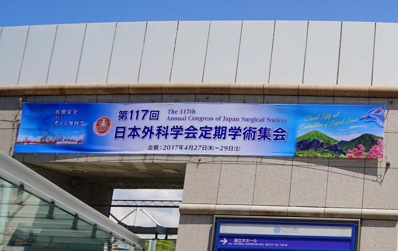 日本外科醫學年會於4月27—29日於橫濱召開。(台灣國際器官移植關懷協會提供)