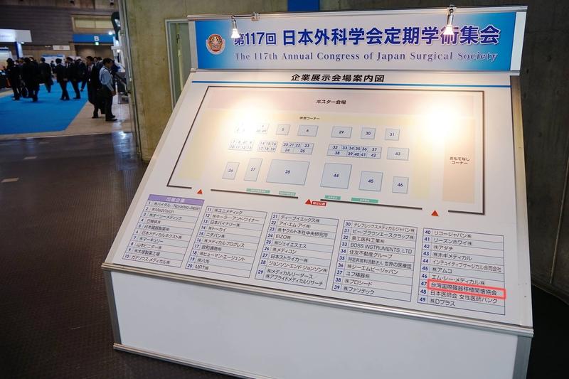 日本外科醫學年會罕見有台灣醫療NGO參展。(台灣國際器官移植關懷協會提供)