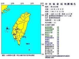 台灣東南海域發生六級地震 不排除有餘震