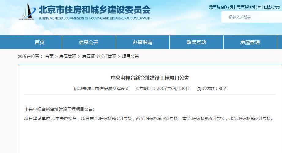 中央電視台新台址建設工程項目公告。(業主提供)