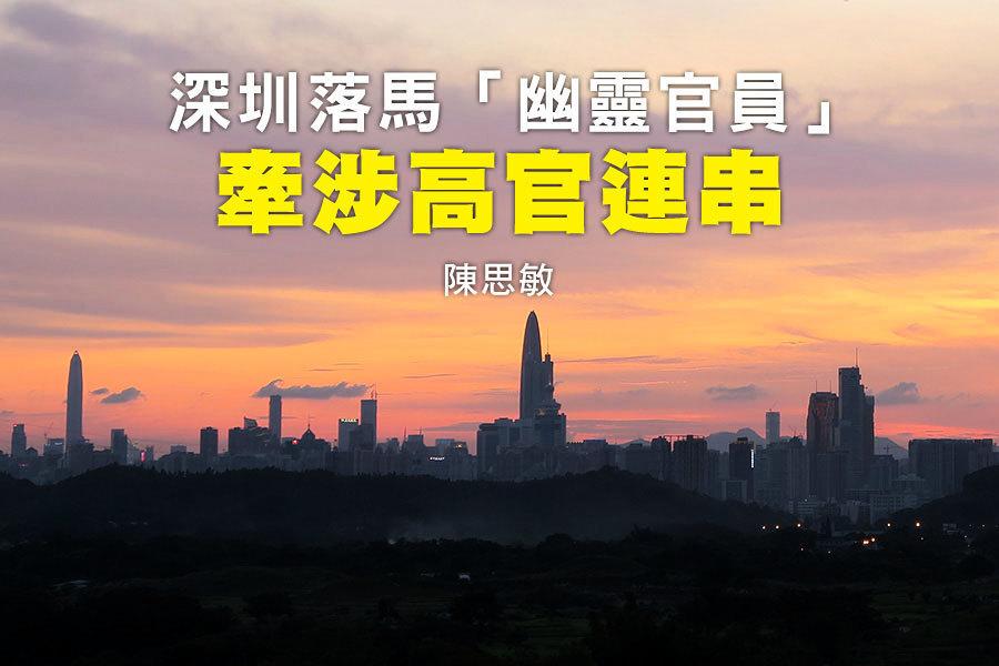陳思敏:深圳落馬「幽靈官員」牽涉高官連串