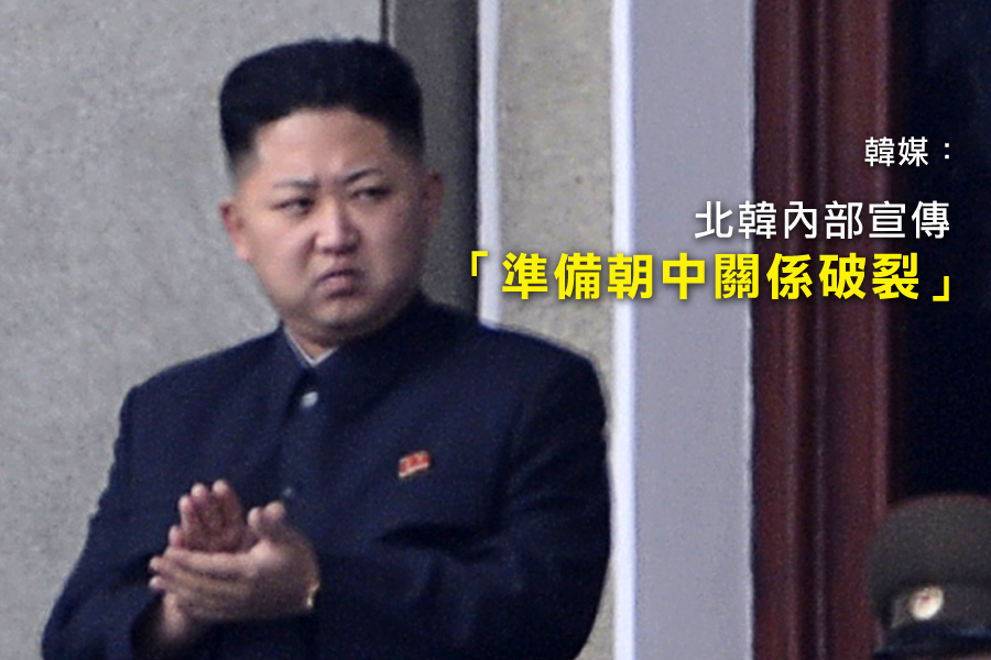 朝鮮半島局勢緊張之際,中朝官媒「互掐」。外媒披露,北韓內部頻繁召集學習「準備朝中關係破裂」的重要講話。習近平當局如何應對北韓核武問題及中朝關係走向,引外界關注。(AFP PHOTO/PEDRO UGARTE)