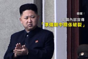 韓媒:北韓內部宣傳「準備朝中關係破裂」