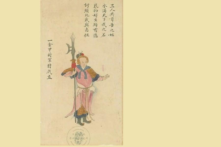 《推背圖》中的金甲聖人圖像。(截圖來自台灣中央研究院歷史語言研究所傅斯年圖書館所藏《推背圖》版本的網路電子書)
