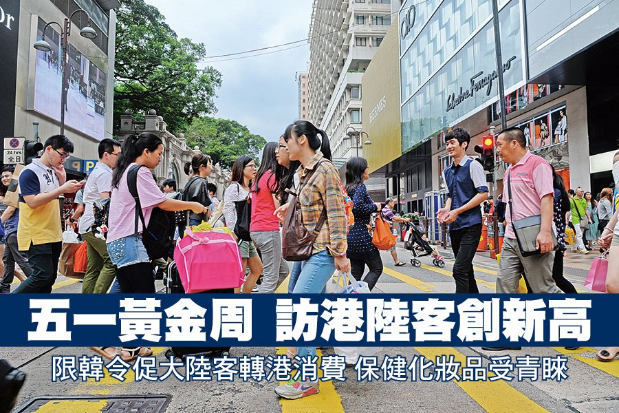 自由行復甦,加上受惠於「限韓令」,五一不少大陸客轉來本港消費。(宋祥龍/大紀元)