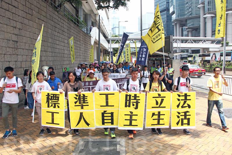 街工聯同多個團體則以「標準工時立法,工人自主生活」為題,舉辦遊行,要求立法訂立標準工時。(蔡雯文/大紀元)