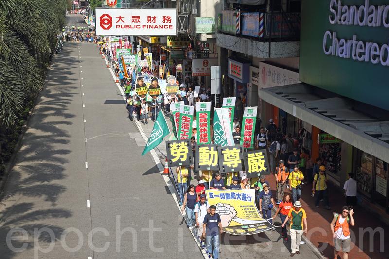 職工盟發起「勞動尊嚴、抗戰二十年」大遊行。(李逸/大紀元)