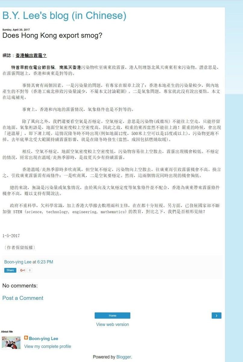 天文台前台長李本瀅昨日在個人網誌發文,反駁行政長官梁振英「南風天時香港污染物吹至廣東致霧霾」的說法,並批評政府「不重科學,欠科學常識」。(李本瀅網誌擷圖)