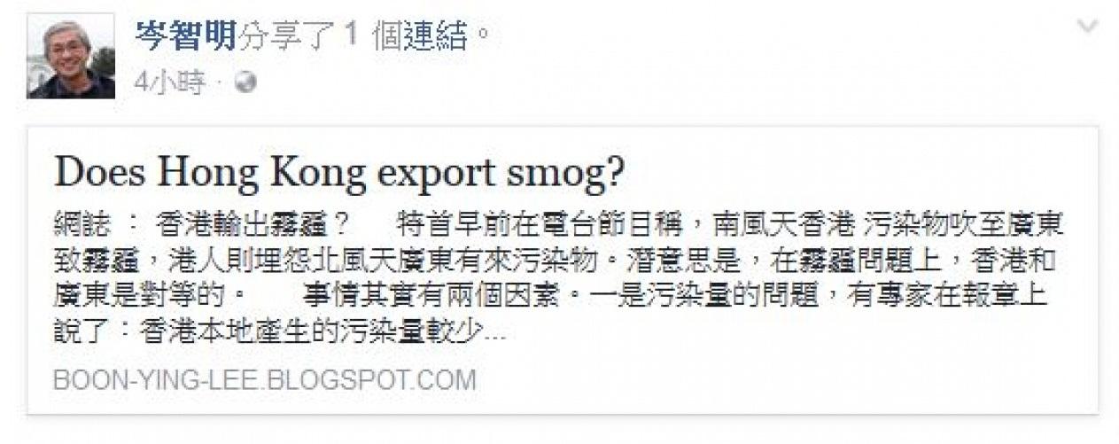 現任天文台台長岑智明上午,一度在其Facebook專頁分享李本瀅的網誌,唯隨後消失。(岑智明Facebook擷圖)