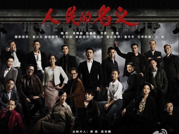 謝天奇:《人民的名義》熱播 李長春禁令被破