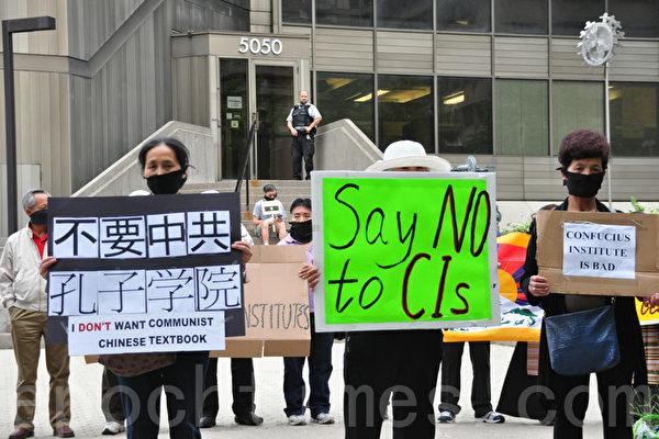 圖為2014年6月11日,民眾在多倫多教育局(TDSB)辦公樓外請願,反對孔子學院進入多倫多。(大紀元資料室)