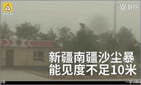 新疆部份地區刮起七八級大風,席捲著沙塵暴,造成能見度不足10米。(網絡圖片)