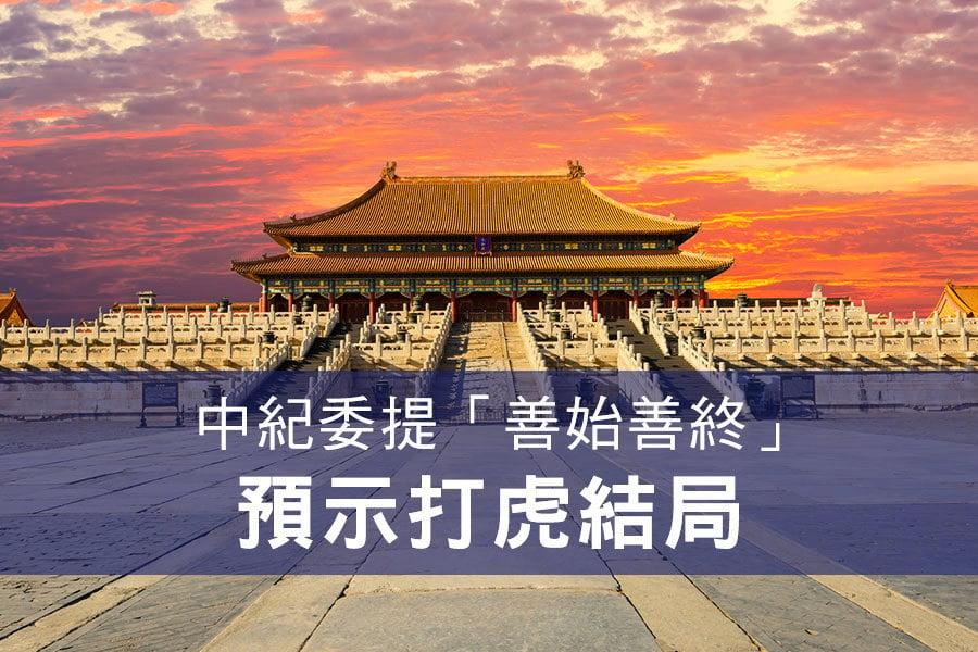 周曉輝:中紀委提「善始善終」預示打虎結局