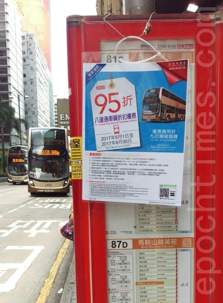 九巴即日開始推出95折車資折扣優惠,為期兩個月,乘客使用八達通付費可以即時享有九五折優惠。(崔海嵐/大紀元)