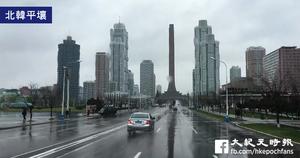 北韓街景罕見片段曝光 「含大量怪異物體」