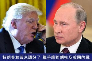特朗普和普京講好了 攜手應對朝核及敘國內戰