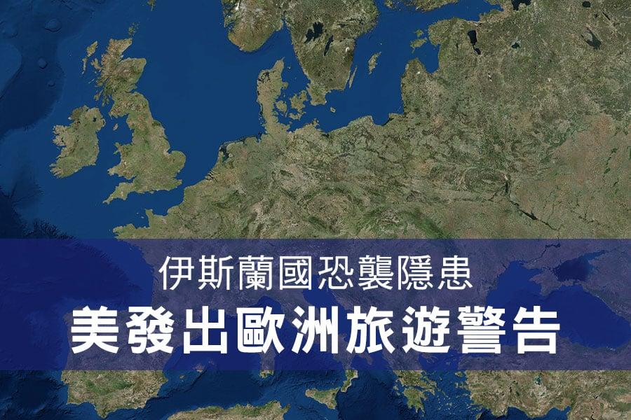 美國國務院周一(5月1日)發出最新旅遊警告,提醒美國民眾到歐洲旅遊要警覺歐洲持續存在的恐怖襲擊威脅。(美國地質調查局)