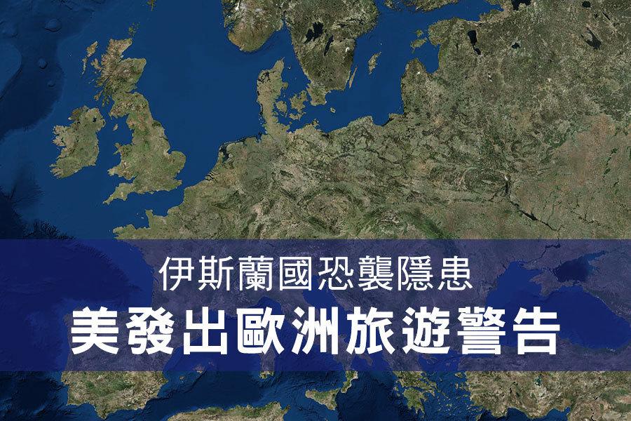 伊斯蘭國恐襲隱患 美發出歐洲旅遊警告