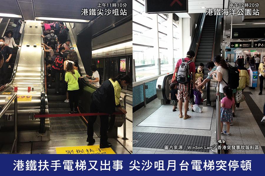 港鐵扶手電梯又出事 尖沙咀月台電梯突停頓
