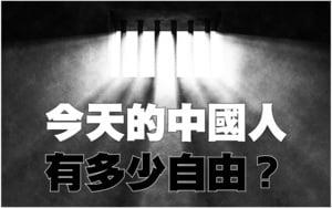 今天的中國人 有多少自由?