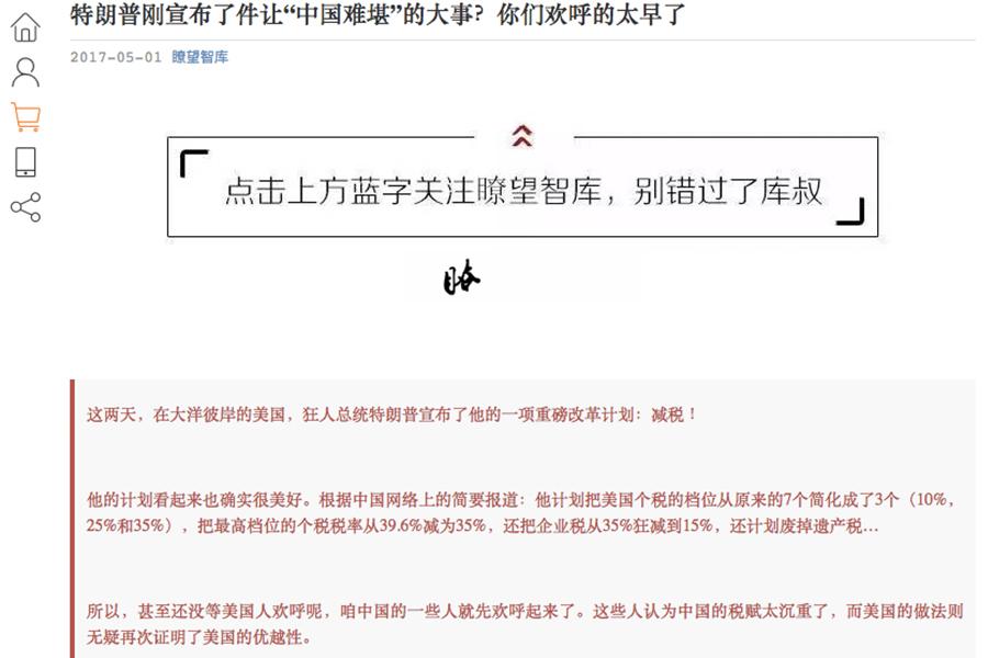 中共喉舌《瞭望智庫》撰文,欲言又止稱特朗普剛宣佈了件讓「中國難堪」的大事。(網絡擷圖)