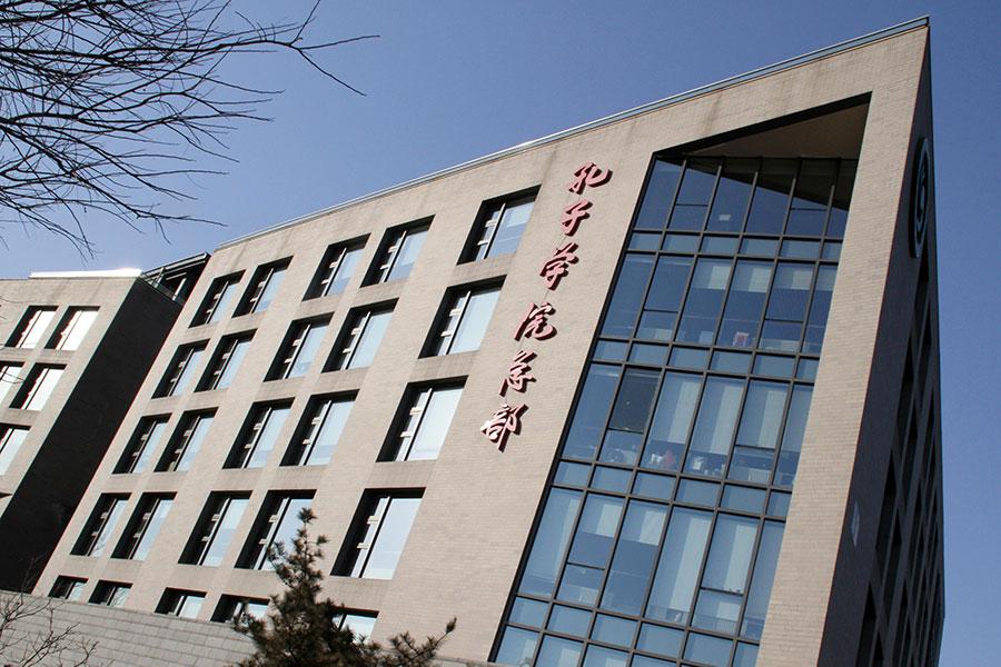 中共的孔子學院是軟實力輸出一部份,美最新報告再揭露孔子學院內幕。圖為中國孔子學院總部——漢辦的北京大樓外觀(大紀元資料庫)