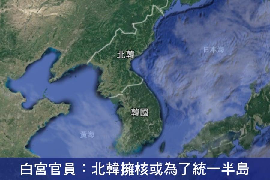 白宮高官周二(2日)質疑北韓宣稱發展核武是為抵禦美國侵略的說法,認為北韓此舉可能是為接管死對頭南韓,以及逼迫美國拋下這個關係密切的盟邦。(Google地圖)
