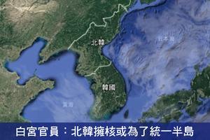 白宮官員:北韓擁核或為了統一半島