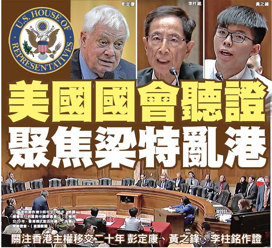 香港時間昨晚9時半至11時半,美國國會及行政當局中國委員會以「主權移交20年,香港模式能否持續?」為題召開聽證會。(直播截圖)