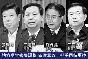 地方高官密集調整 四省黨政一把手同時更換