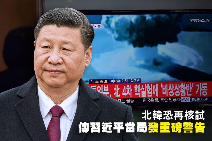 傳習當局已對北韓發出最後警告,稱一旦北韓再核試,中方將撤銷所有經濟合作,並封鎖北韓。(FRED DUFOUR, JUNG YEON-JE/AFP/Getty Images/大紀元合成圖)