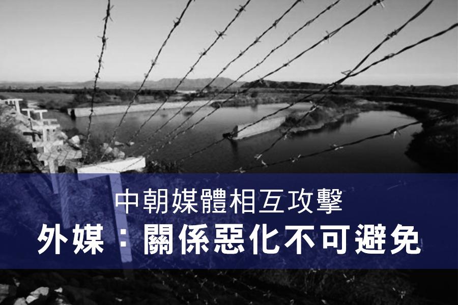中朝媒體相互攻擊 外媒:關係惡化不可避免