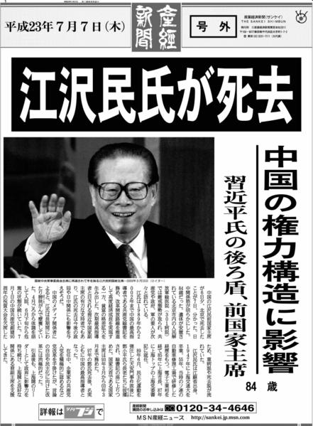 中共十八大前的關鍵時期,日媒曾披露江澤民病亡的消息。(網絡擷圖)