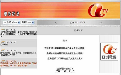 2011年7月6日,亞視曾率先報道江澤民的死訊。(網絡擷圖)