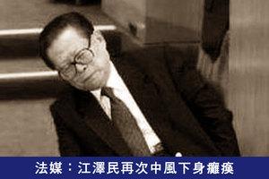 法媒:江澤民再次中風下身癱瘓
