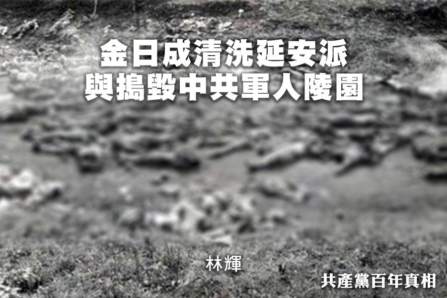 據蘇聯官方解密檔,韓戰中中國死亡人數為100萬,而美國南韓問題研究專家蜜雪兒則指出,北韓軍民死亡300萬人,南韓軍隊和中國軍隊死亡200萬,其中「志願軍」死45萬,傷50萬。(網路圖片;圖片經過模糊處理)