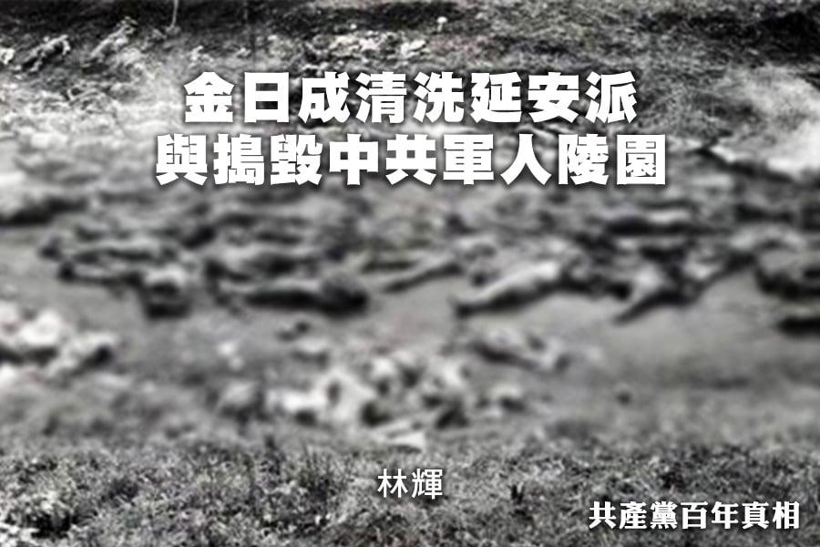 林輝:金日成清洗延安派與搗毀中共軍人陵園