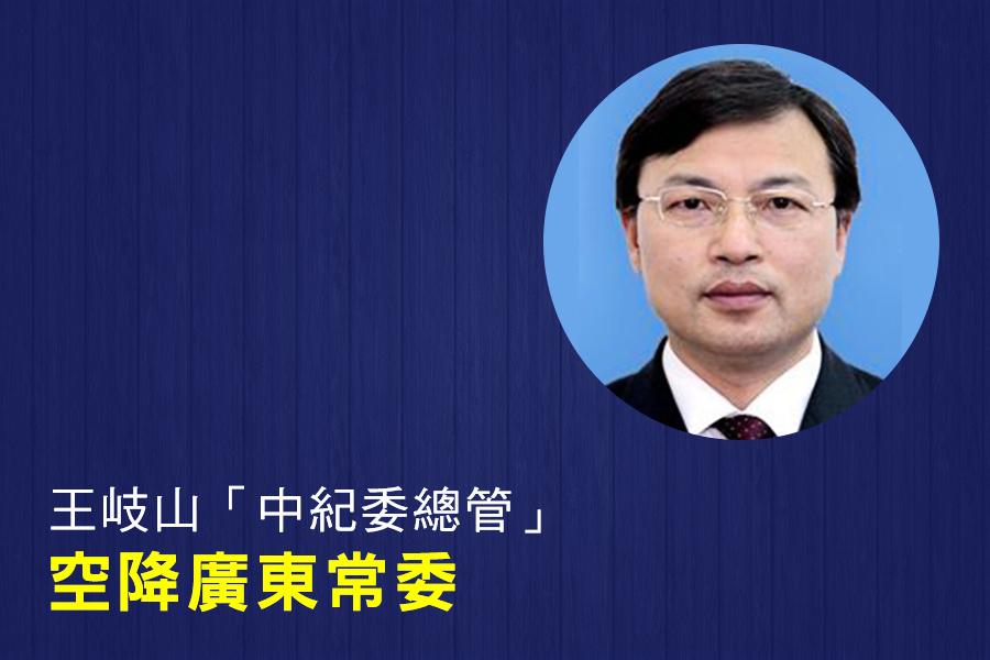 王岐山「中紀委總管」空降廣東常委