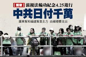 【獨家】滋擾法輪功紀念4.25遊行 中共日付千萬