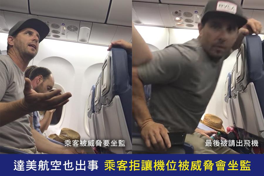 加州居民布萊恩・斯契爾(Brian Schear)和妻子及兩名不滿2歲的孩子,4月23日晚上搭達美航空班機,因拒絕讓出機位而被威脅會坐監。(斯契爾YouTube視像擷圖)