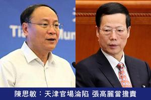 陳思敏:天津官場淪陷 張高麗當擔責