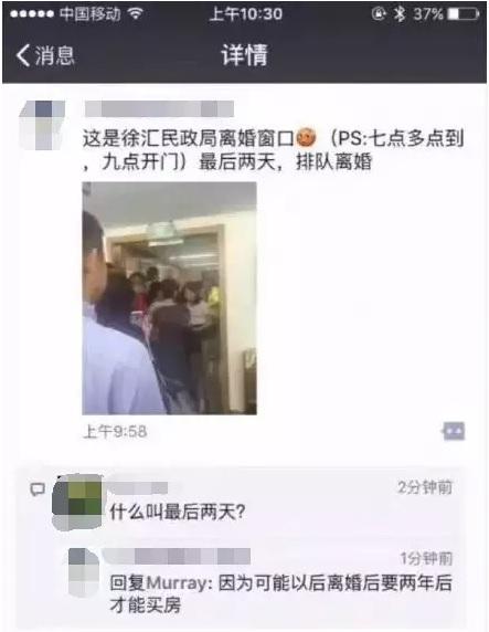 上海徐匯區民政局離婚窗口,一大早就有很多市民排隊辦離婚。(網絡擷圖)