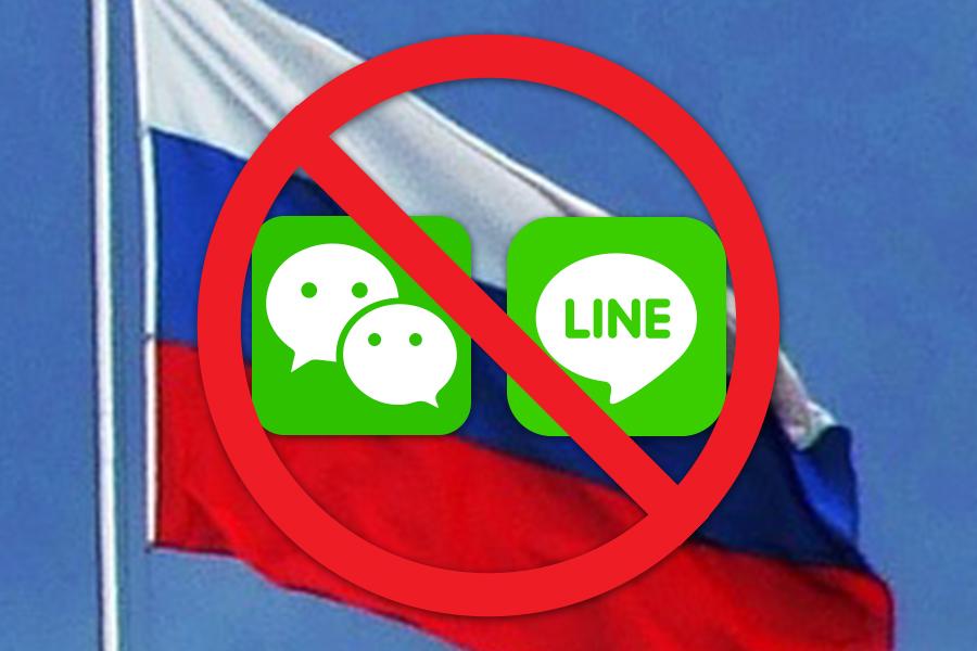 俄羅斯宣佈禁用中國社交產品微信(WeChat),同時被禁的還有LINE。自5月4日起,俄羅斯聯邦電信局已將微信納入屏蔽網站名單。(網絡圖片/大紀元合成圖)