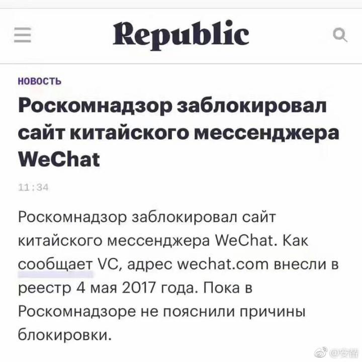 俄羅斯在媒體上宣佈禁封中國通訊軟件微信。(網頁擷圖)