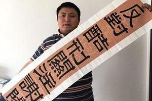 陳建剛律師被抓 聯合國人權專員發聲明關注